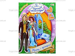 Книга «Одень куклу: Принц и принцесса», 9177, игрушки