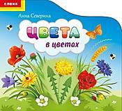 Книга «Отгадай-запоминай. Цвета в цветах», Ю-045У, фото