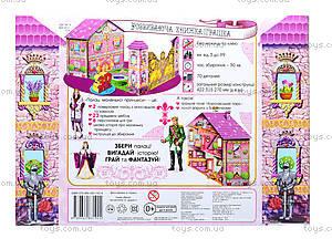 Творческий набор «Дворец маленькой принцессы», Ю464006У, купить