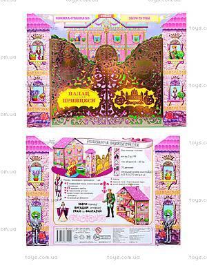 Творческий набор «Дворец маленькой принцессы», Ю464006У