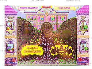 Творческий набор «Дворец маленькой принцессы», Ю464006У, фото
