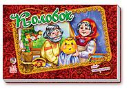 Книга - панорамка о жизни Колобка, М290012РМ16025Р, фото