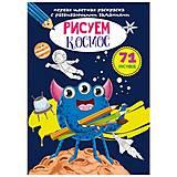 """Книга """"Первая цветная раскраска с развивающими заданиями. Рисуем космос"""", F00026745, фото"""