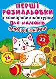 """Книга """"Первые раскраски. Домашние животные"""" укр, F00023964, купить"""