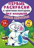 """Книга """"Первые раскраски. Дикие животные"""" рус, F00024150"""