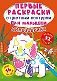 """Книга """"Первые раскраски. Динозаврики"""", F00024154"""