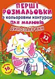 """Книга """"Первые раскраски. Динозаврики"""" укр, F00024146, купить"""