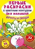 """Книга """"Первые раскраски. Фрукты и овощи"""" рус , F00023976"""