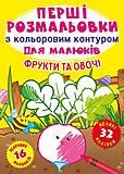 """Книга """"Первые раскраски. Фрукты и овощи"""" укр, F00023968, фото"""