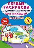 """Книга """"Первые раскраски. Машины"""" рус, F00024148, отзывы"""