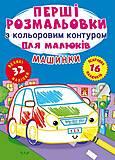 """Книга """"Первые раскраски. Машины"""" укр , F00024140, отзывы"""