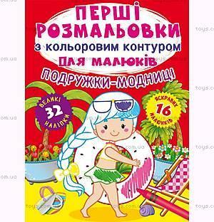 """Книга """"Первые раскраски. Подружки-модницы"""" укр, F00025547"""
