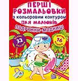 """Книга """"Первые раскраски. Подружки-модницы"""" укр, F00025547, купить"""