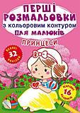 """Книга """"Первые раскраски. Принцессы"""" укр, F00023966"""