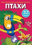"""Книга """"Первые раскраски с цветным контуром и наклейками. Птицы"""" укр, F00023851"""