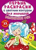 """Книга """"Первые раскраски. Волшебные феи"""" рус, F00024152"""
