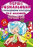 """Книга """"Первые раскраски. Волшебные феи"""" укр, F00024144"""