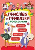 Книга «Початкова школа. Прислів'я та приказки з поясненнями» (укр.), 01810, купить