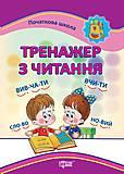 Книга «Початкова школа. Тренажер з читання» (укр.), 03097, отзывы