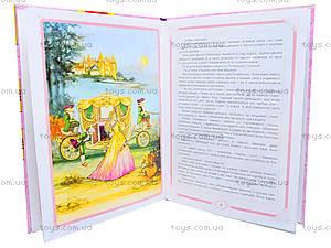 Книжка «Подарочное издание. Наши любимые сказки», Ю462001У, купить