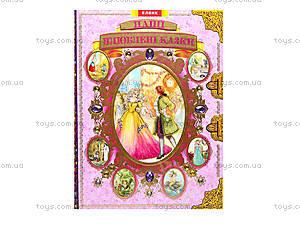 Книжка «Подарочное издание. Наши любимые сказки», Ю462001У, фото