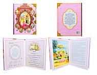 Книжка «Подарочное издание. Наши любимые сказки», Ю462001У