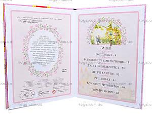 Книжка «Подарочное издание. Наши любимые сказки», Ю462001У, отзывы