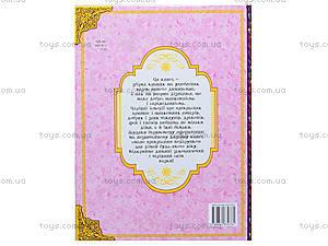 Книжка «Подарочное издание. Наши любимые сказки», Ю462001У, цена