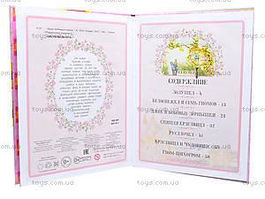 Книга «Подарочное издание. Наши любимые сказки...», Ю462002Р, купить