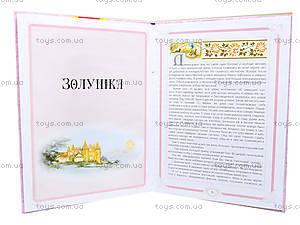 Книга «Подарочное издание. Наши любимые сказки...», Ю462002Р, фото