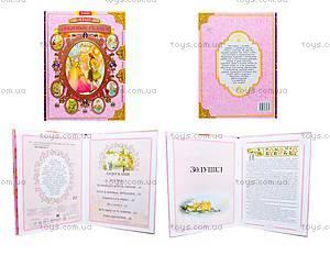 Книга «Подарочное издание. Наши любимые сказки...», Ю462002Р