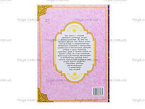 Книга «Подарочное издание. Наши любимые сказки...», Ю462002Р, отзывы