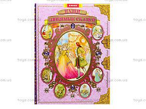 Книга «Подарочное издание. Наши любимые сказки...», Ю462002Р, цена