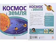 Книга «Познаем и исследуем. Космос и Земля», К421008У, фото