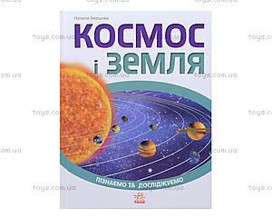 Книга «Познаем и исследуем. Космос и Земля», К421008У, цена