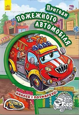 Книга «Пригоди пожежного автомобіля», А209020У