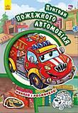 Книга «Пригоди пожежного автомобіля», А209020У, игрушки