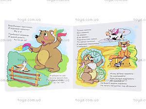 Книга «Путаница» Чуковский, КН223, игрушки