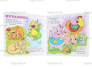 Книга «Путаница» Чуковский, КН223, детские игрушки