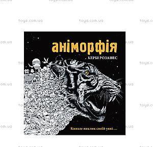 Книга-раскраска «Аниморфия», Л901029У, купить