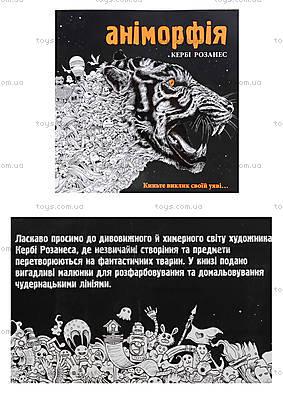 Книга-раскраска «Аниморфия», Л901029У