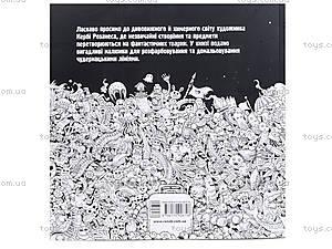 Книга-раскраска «Аниморфия», Л901029У, цена