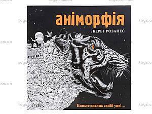 Книга-раскраска «Аниморфия», Л901029У, игрушки