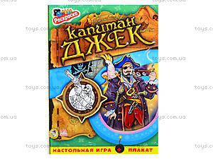 Книга-раскраска для детей «Пираты: Капитан Джек», 9696, отзывы