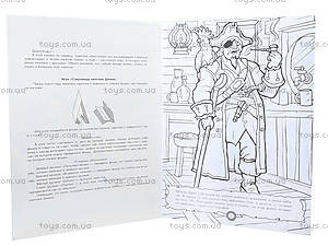 Книга-раскраска для детей «Пираты: Капитан Джек», 9696, игрушки