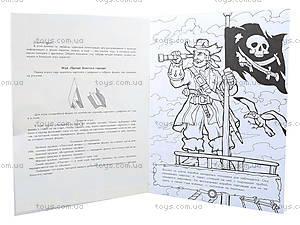 Книга-раскраска для детей «Пираты: На абордаж!», 9634, отзывы