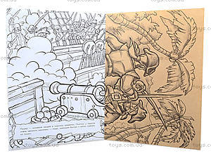 Книга-раскраска для детей «Пираты: На абордаж!», 9634, цена