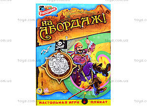 Книга-раскраска для детей «Пираты: На абордаж!», 9634, игрушки