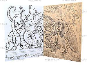 Книга-раскраска «Сундук мертвеца», 9658, купить