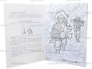 Книга-раскраска «Сундук мертвеца», 9658, игрушки